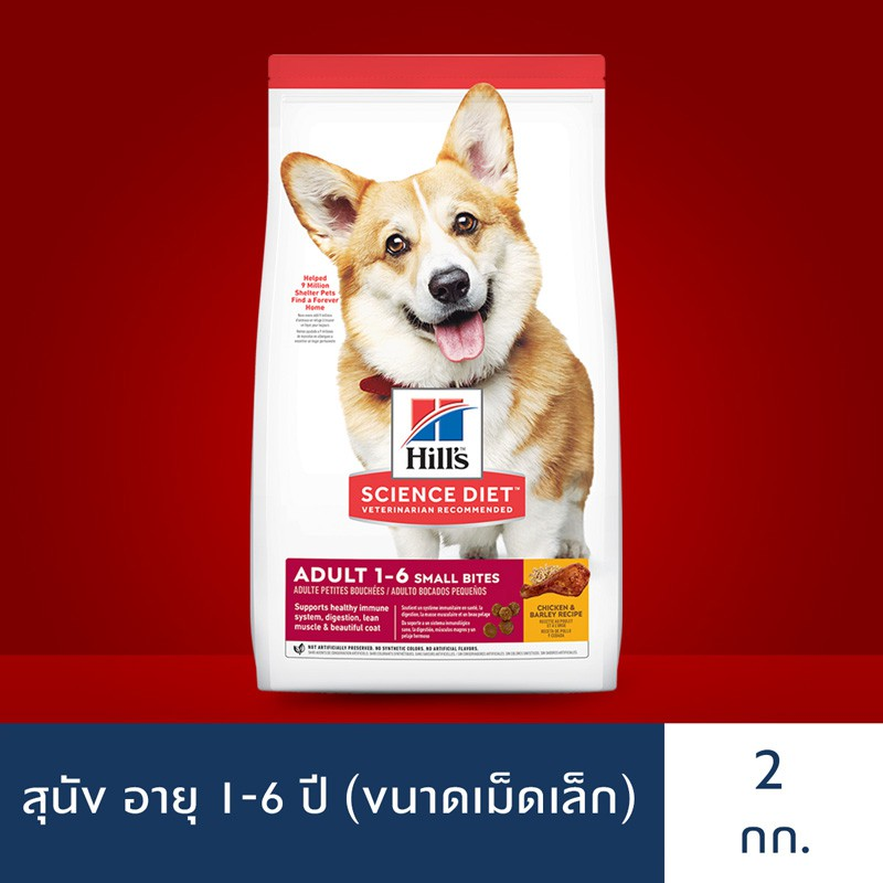 Hill's® Science Diet® อาหารสุนัข อายุ 1-6 ปี (ขนาดเม็ดเล็ก) ขนาด 2 กก.