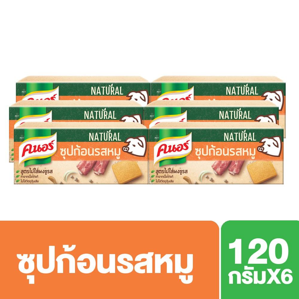 คนอร์ เนเชอรัล ซุปก้อนรสหมู สูตรไม่ใส่ผงชูรส 120กรัม x 6 Knorr Natural UNILEVER
