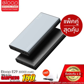 Review [แพ็คคู่] [รับประกัน 1 ปี] Eloop E29 แบตสำรอง 30000mAh Power Bank ชาร์จเร็ว Fast Quick Charge QC 3.0/PD