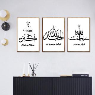 【Master of Painting】Muslim art text canvas painting modern simple home decoration painting frameless painting in living room