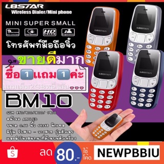 Review Gtstar BM10 Micro Mobile L8STAR Phone มือถือจิ๋ว 2 Sim