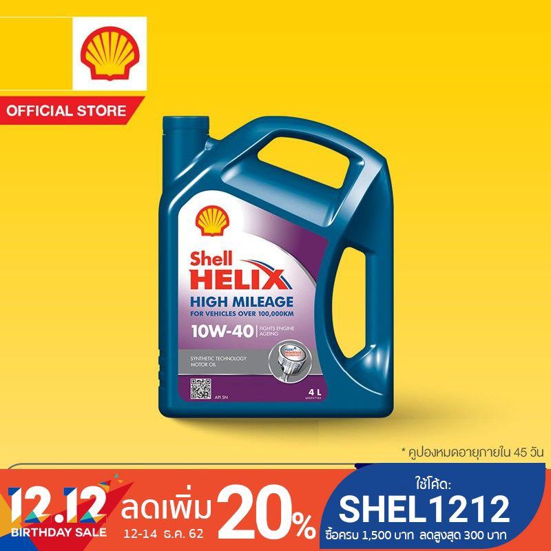 [eService] SHELL แพ็กเกจเปลี่ยนถ่ายน้ำมันเครื่องกึ่งสังเคราะห์ Helix High Mileage เบนซิน 10W-40 (4 ล
