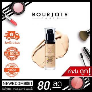 Review Boujois 123 Perfect Poundation 123 รองพื้น 30 ml.