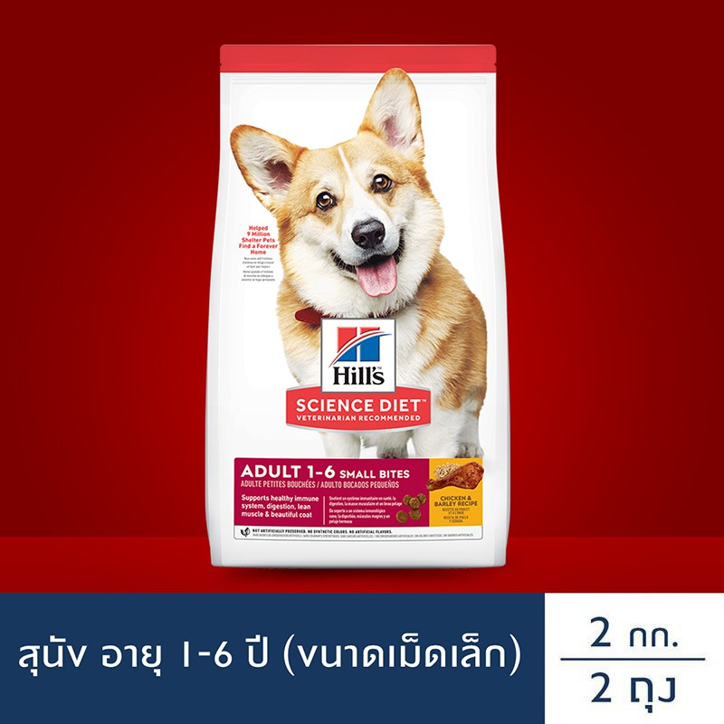 [ส่งฟรี] Hill's® Science Diet® อาหารสุนัข อายุ 1-6 ปี (ขนาดเม็ดเล็ก) ขนาด 2 กก. 2 ถุง