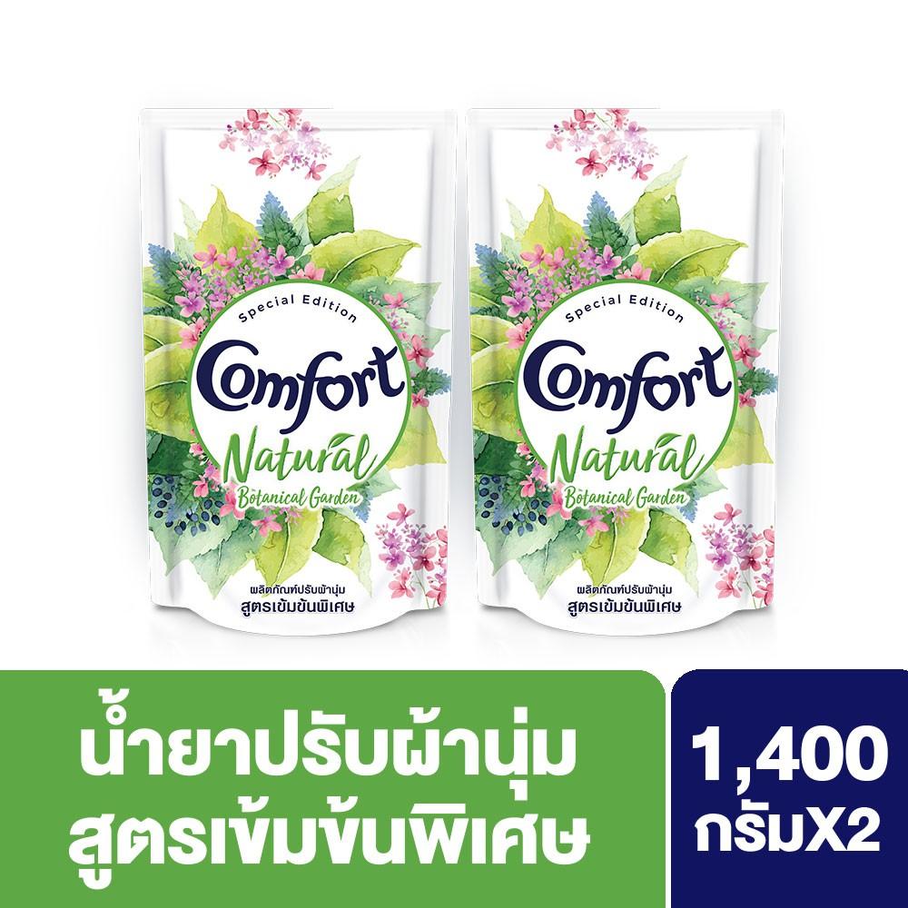 คอมฟอร์ท เนเชอรัล น้ำยาปรับผ้านุ่ม สีเขียว 1400 มล. x2 Comfort Natural UNILEVER