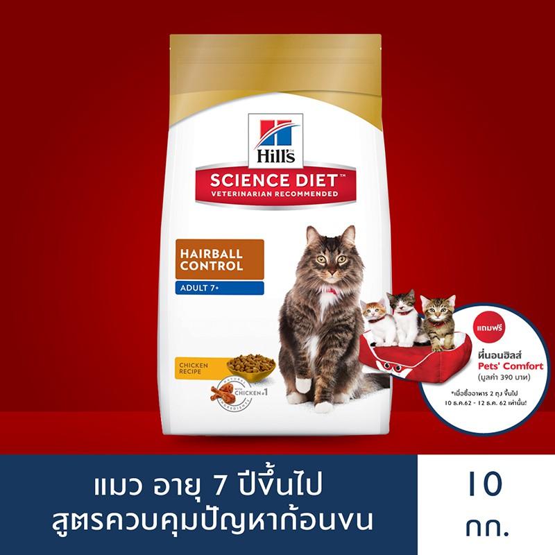 Hill's Science Diet อาหารแมว อายุ 7 ปีขึ้นไป สูตรควบคุมปัญหาก้อนขน ขนาด 10 กก.