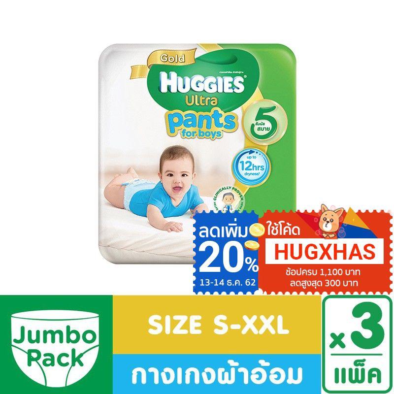 [ขายยกลัง] Huggies กางเกงผ้าอ้อม สำหรับเด็กชาย ULTRA GOLD JUMBO (x3 แพ็ก)