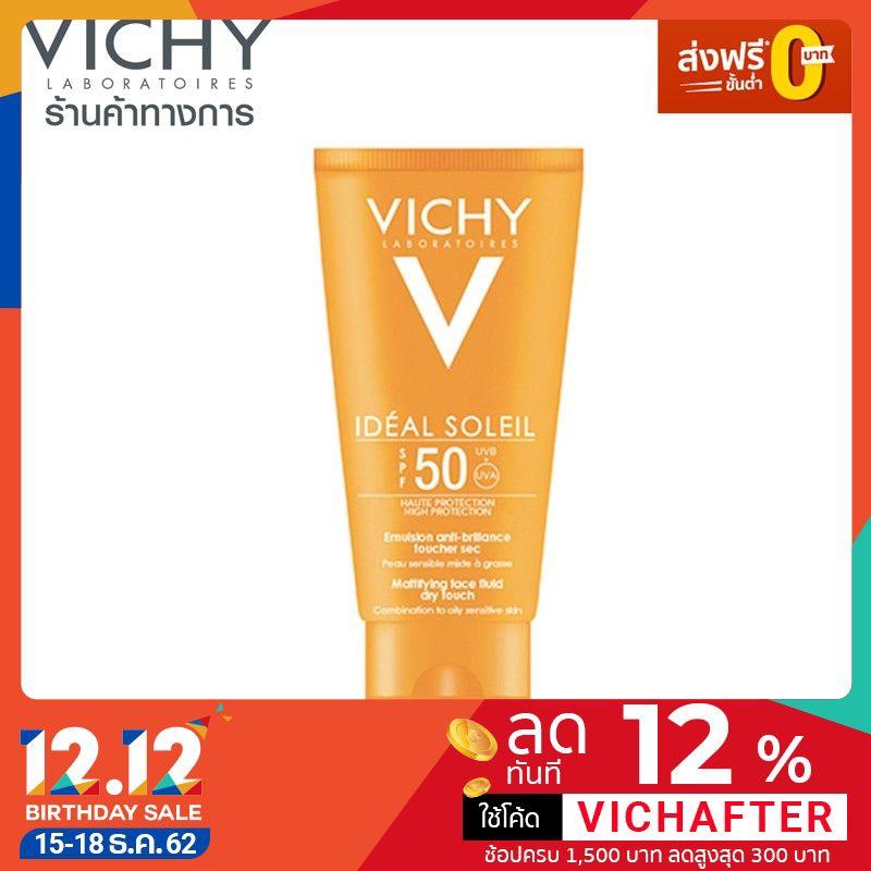[ส่งฟรี] - Vichy Ideal Capital Soleil Dry Touchครีมกันแดดสำหรับผิวผสม-ผิวมันให้สัมผัสเนียนนุ่มSPF50
