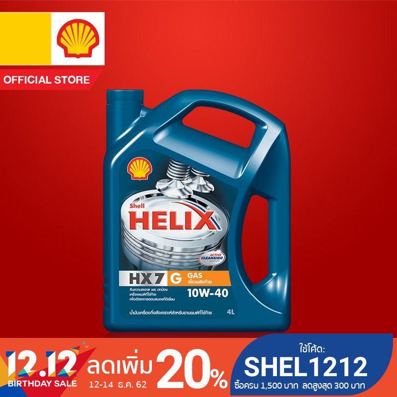 SHELL น้ำมันเครื่องกึ่งสังเคราะห์ Helix HX7G สำหรับรถที่ใช้ก๊าซ 10W-40 (4 ลิตร)