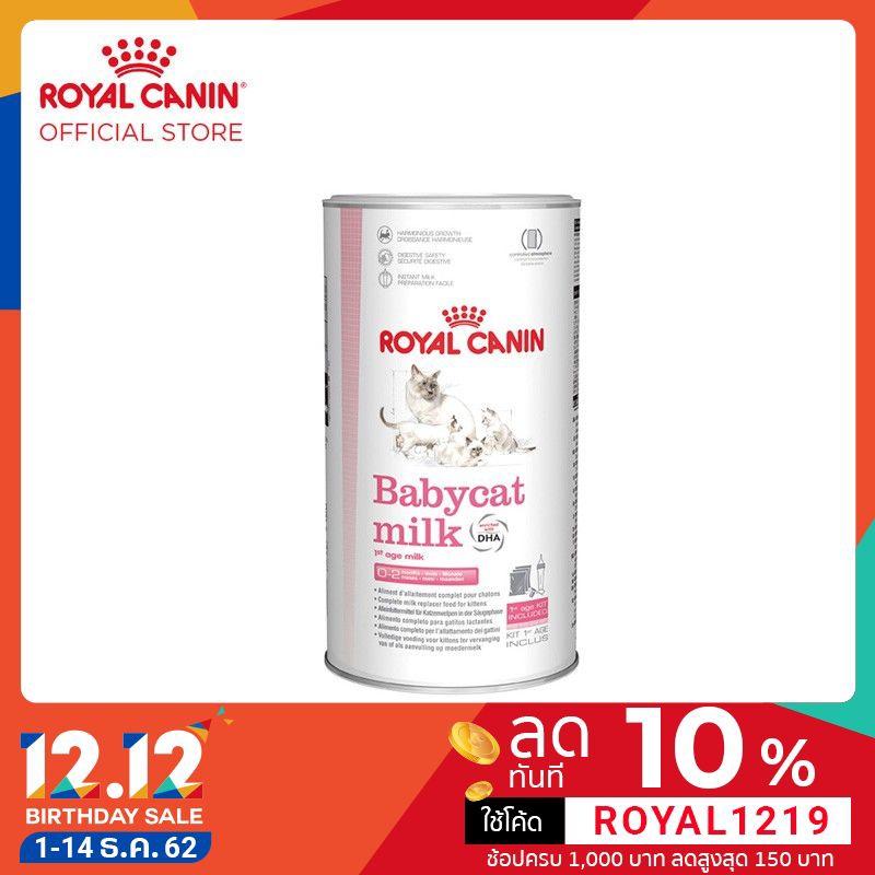 Royal Canin Babycat Milk อาหารทดแทนนม สำหรับแมว 300 กรัม