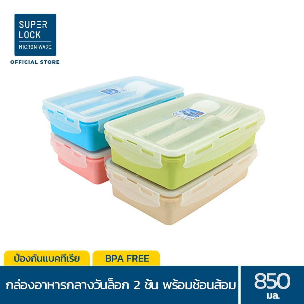 Super Lock กล่องอาหารกลางวัน พร้อมช้อนส้อม รุ่น 6189 ช่องแบ่งสัดส่วน 2 ช่อง ล็อก 2 ชั้น BPA-Free เข้