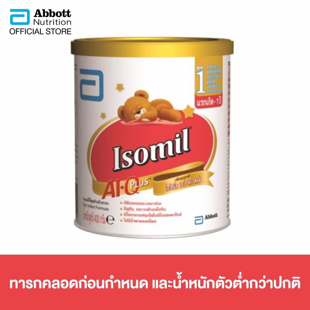 [จัดส่งฟรี] Isomil AI.Q.Plus 400g อาหารเสริมสำหรับทารกที่มีระบบการย่อยผิดปกติ และแพ้นมวัว