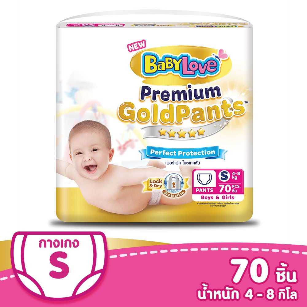 BabyLove Premium Gold Pants Perfection Protection Size S (สำหรับสมาชิก)
