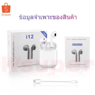 Review หูฟัง i12 TWS wireless Earphone Stereo i12หูฟังบลูทูธ 5.0 Touch wireless headphone