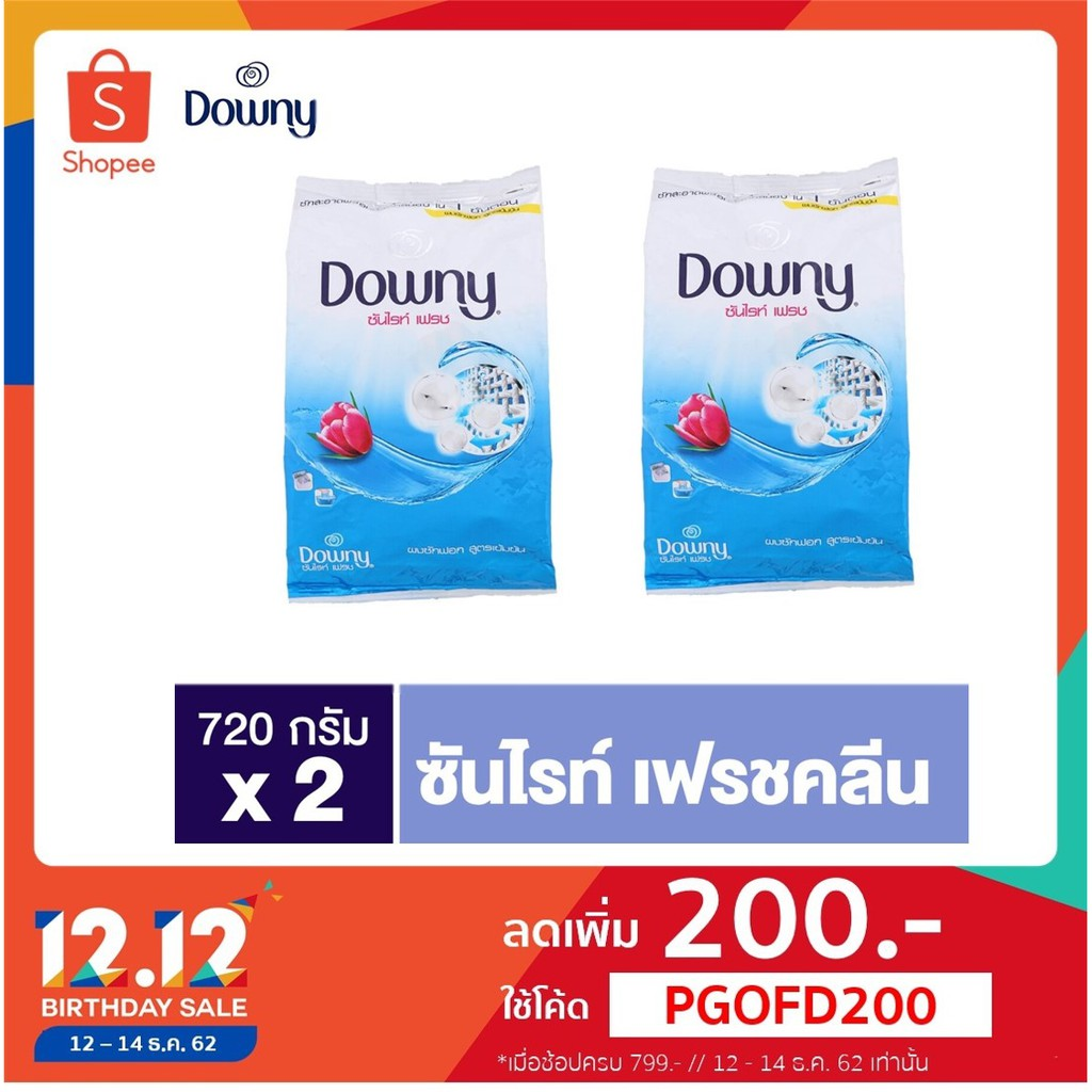 Downy Powder Sunrise Fresh Clean ดาวนี่ย์ ซันไรส์ เฟรชคลีน ผงซักผอก 720 กรัม 2 ถุง p&g