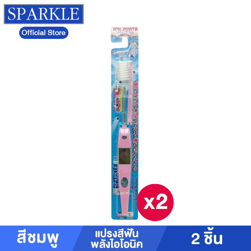 Sparkle Ionic Toothbrush แปรงสีฟัน พลังไอโอนิค รุ่น SK0295 (Pink) 2 ชิ้น kuron
