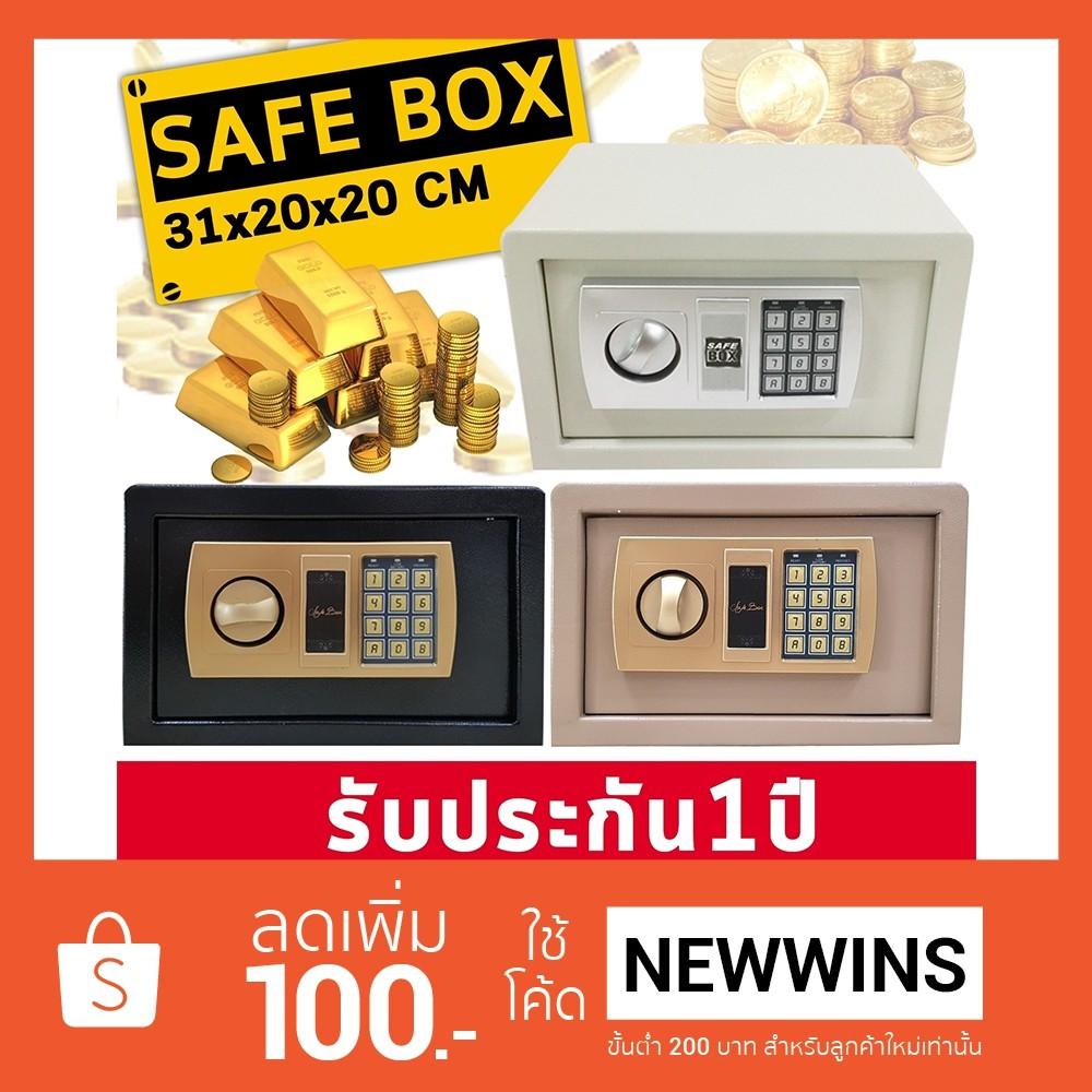 SAFE BOX ตู้เซฟ ตู้นิรภัย ตู้เซฟเหล็กนิรภัย