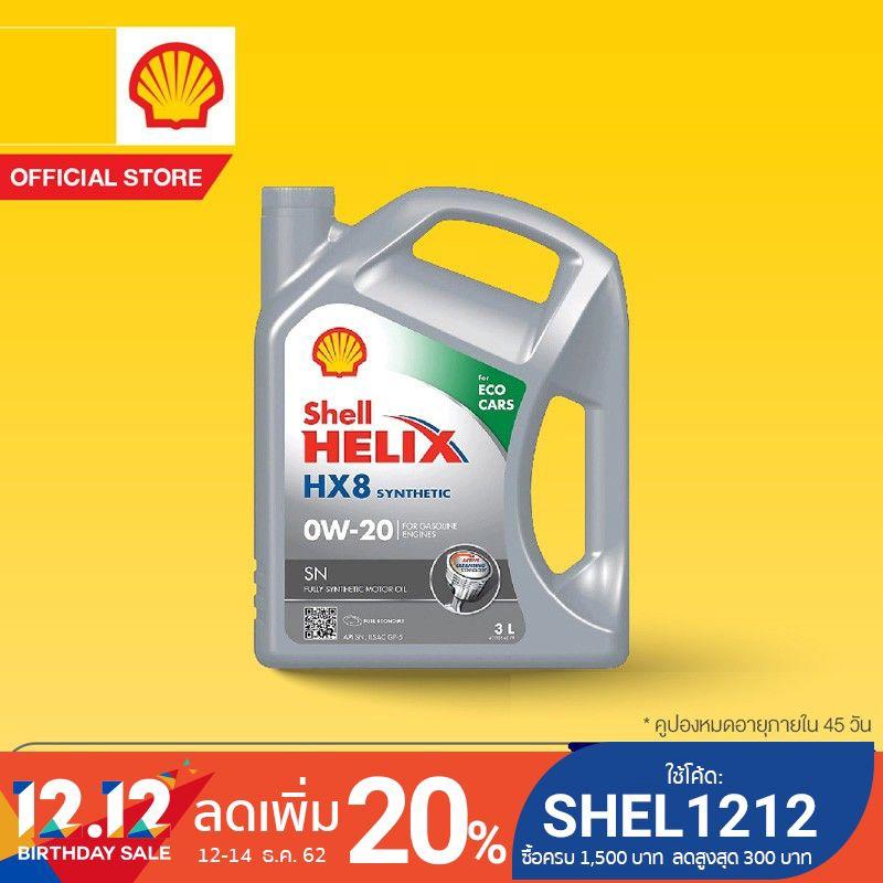 [eService] SHELL แพ็กเกจเปลี่ยนถ่ายน้ำมันเครื่องสังเคราะห์ Helix HX8 อีโค่ คาร์ 0W-20 (3 ลิตร)