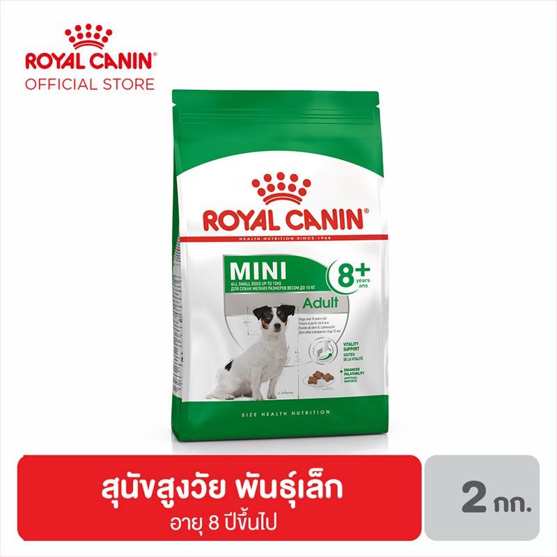 Royal Canin Mini Adult 8+ อาหารสุนัขโต ขนาดเล็ก อายุ 8 ปีขึ้นไป 2 กิโลกรัม