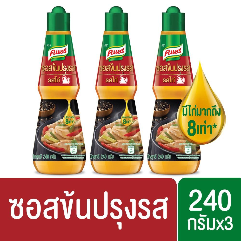 คนอร์ ซอสข้นปรุงรสไก่ 240 กรัม (3 ขวด) Knorr Seasoning Sauce UNILEVER