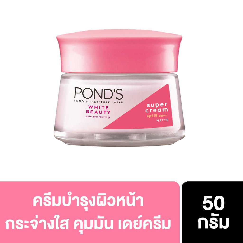 POND'S White Beauty Day Cream Pink 50 g พอนด์ส ไวท์ บิวตี้ เดย์ครีม สีชมพู 50 กรัม UNILEVER