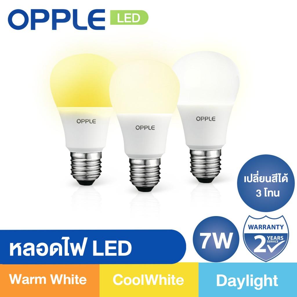 OPPLE หลอดไฟ LED 7W เปลี่ยนสีได้ 3 โทน