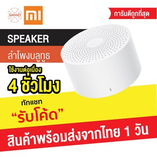 Xiaomi Mi ลำโพงไร้สาย Bluetooth 2 Wireless Bluetooth Compact Speaker Portable พกพาง่าย
