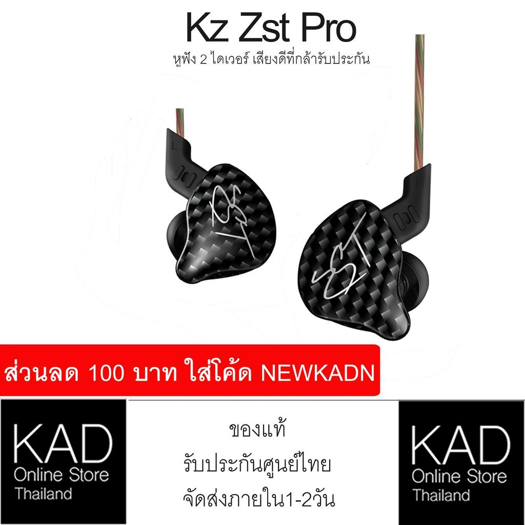 KZ ZST PRO Black หูฟัง Hybrid 2 Drivers ถอดสายได้ อัพเกรดได้ ของแท้ การรับประกันศูนย์ไทย 3 เดือน เส