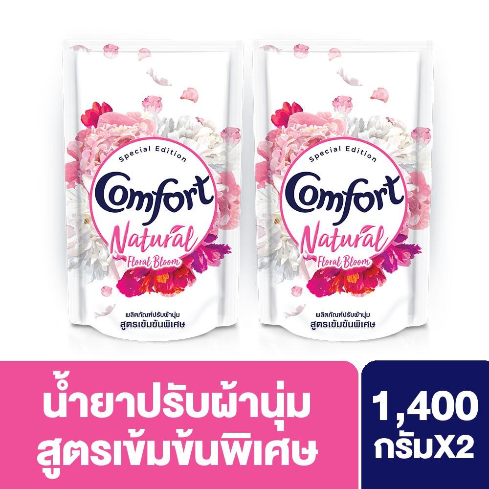 คอมฟอร์ท เนเชอรัล น้ำยาปรับผ้านุ่ม สีชมพู 1400 มล. x2 Comfort Natural UNILEVER