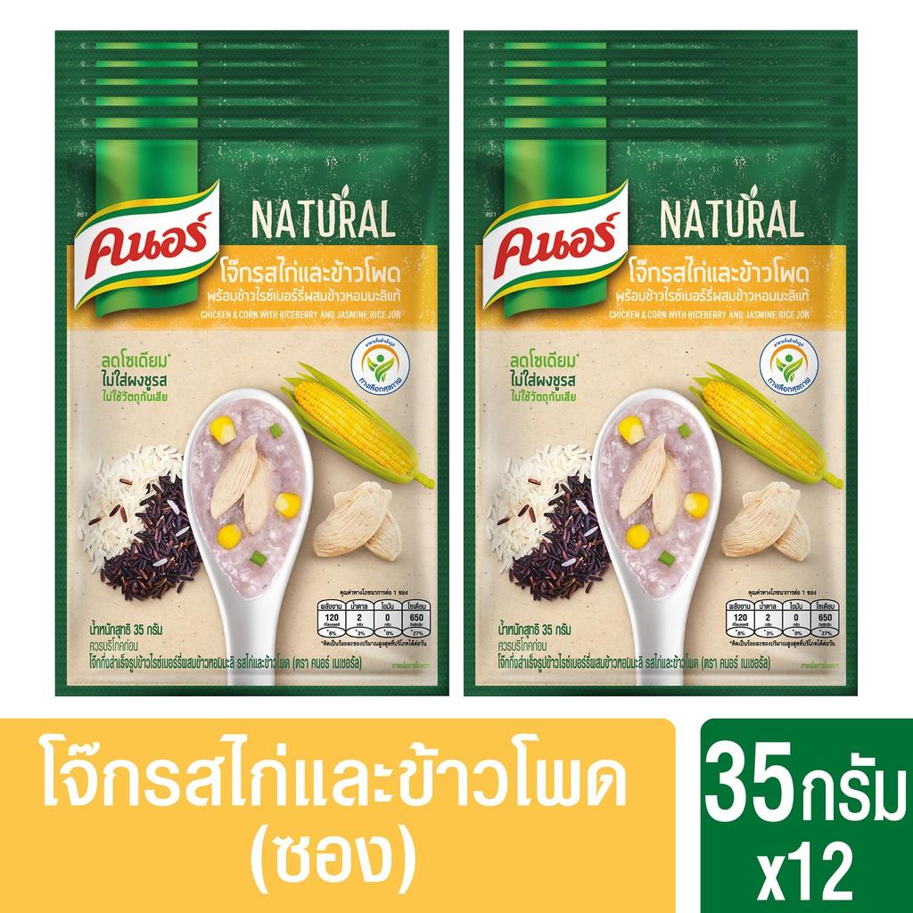 คนอร์คัพโจ๊กรสไก่และข้าวโพดชนิดซอง 35ก x 12 Knorr Natural UNILEVER