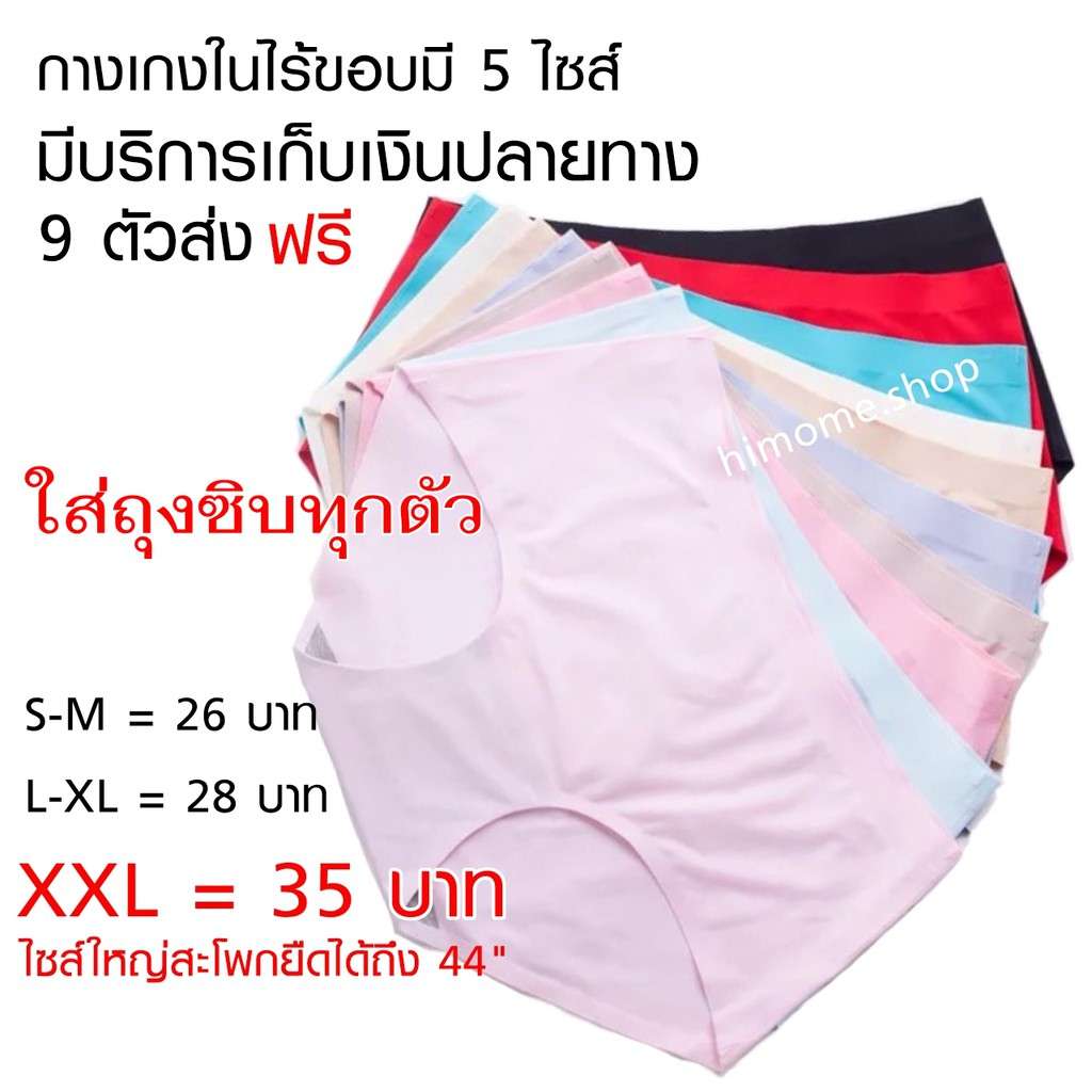 SIZE S-M กางเกงในไร้ขอบ มี 5 ไซส์ 8 สี สินค้าคุณภาพดี ส่งฟรีราคาถูก