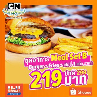 [E-Voucher]Cartoon Network Amazone - Western Meal set B: Burger + Fries+ 1 Pepsi: 219 บาท (ปกติ 299
