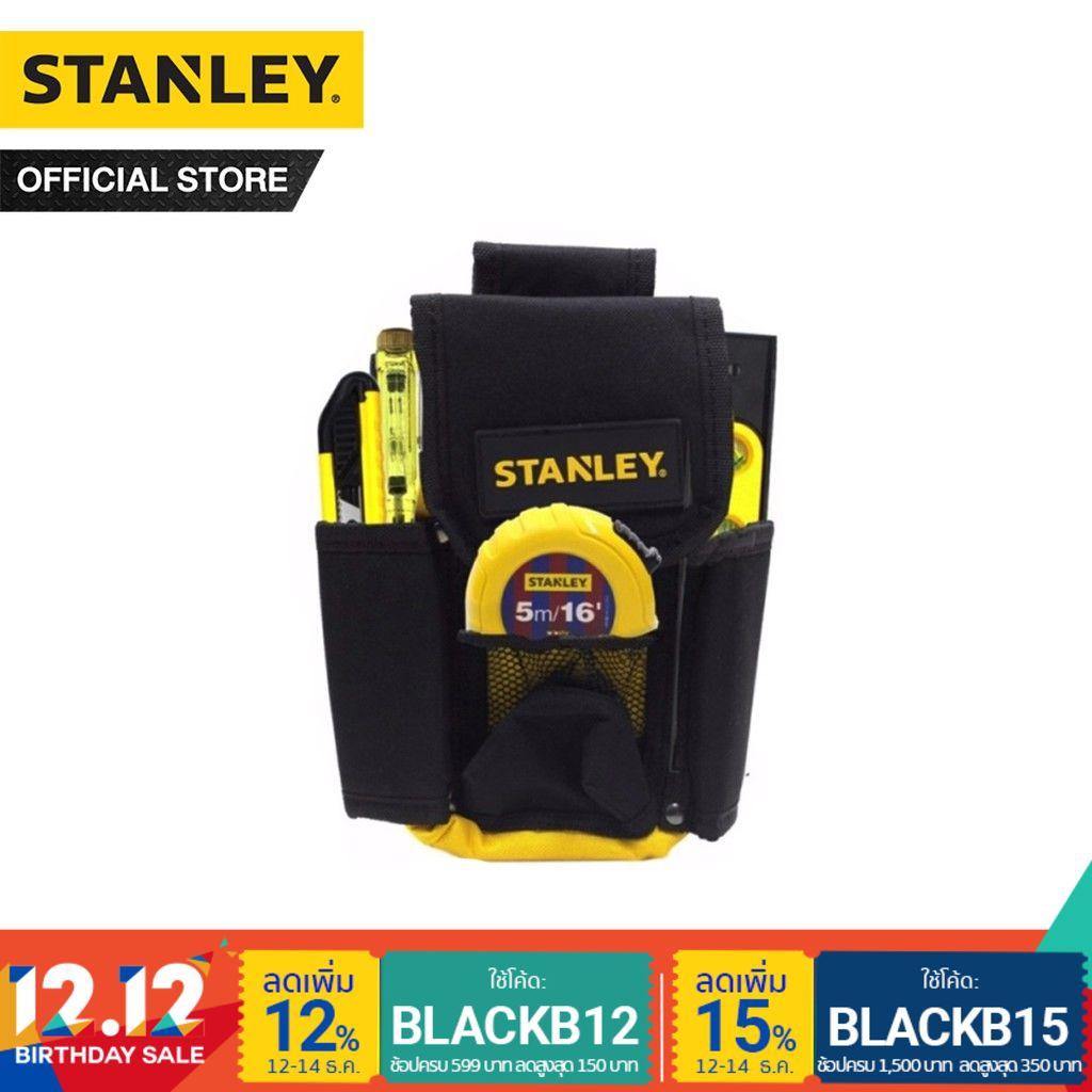 [ส่งฟรี KERRY] - STANLEY ชุดเครื่องมือ รุ่น HT BASIC SET 5PC TOOL SET รับประกันสินค้า 2 ปีเต็ม