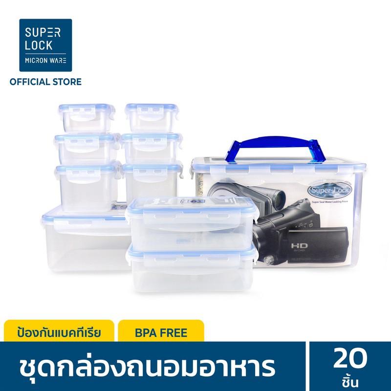 Super Lock กล่องถนอมอาหาร เซต 20 ชิ้น รวมฝา (10 กล่อง) รุ่น 5051-S20 ป้องกันแบคทีเรีย ป้องกันความชื้