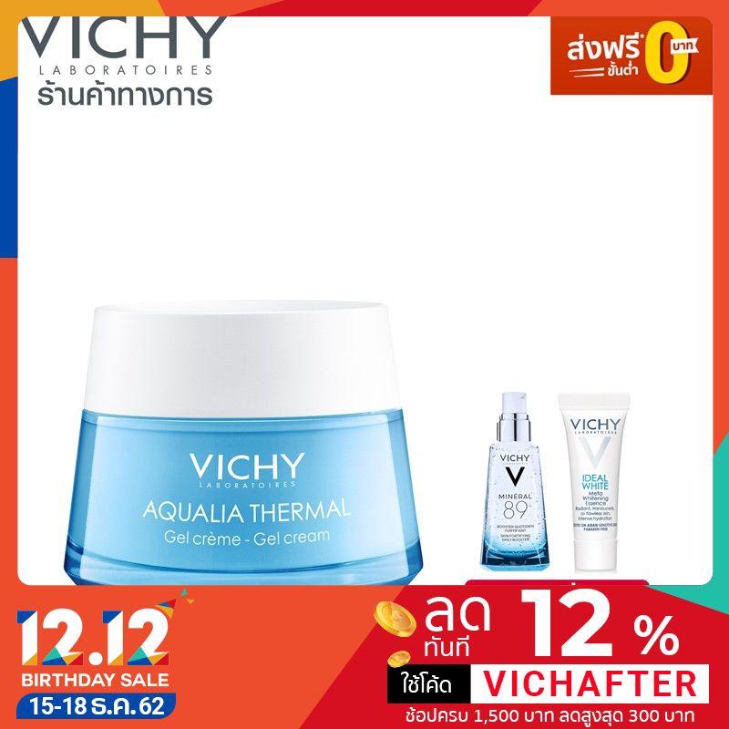 [1 แถม 2] - Vichy Aqualia thermal rehydrating cream-gelผิวผสม 50 มล.ฟรีMineral89 1.5มล.ไอเดียลไวท์ เ