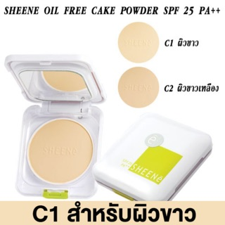 Review (จริงเเถมรีฟิล) SHEENE OIL FREE CAKE POWDER SPF 25 PA++