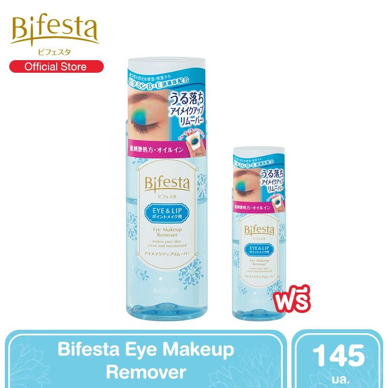 [ซื้อ 1 แถม 1] - Bifesta Eye Makeup Remover โลชั่นเช็ดเครื่องสำอางรอบดวงตาสูตรน้ำ อ่อนโยนสำหรับผิวแพ