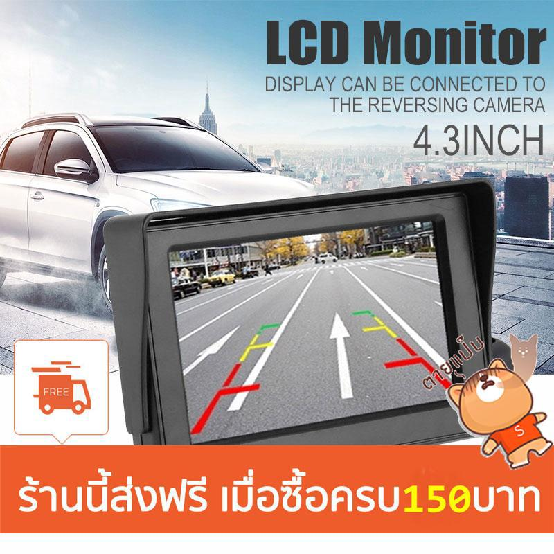 Review HLD จอมอนิเตอร์ LCD Monitor Universal Smart 4.3 นิ้ว
