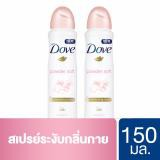 DOVE Deodorant Spray Powder Soft (2 pcs) สเปรย์ลดเหงื่อพร้อมระงับกลิ่นกาย พาวเดอร์ ซอฟท์ (2 ชิ้น) UN