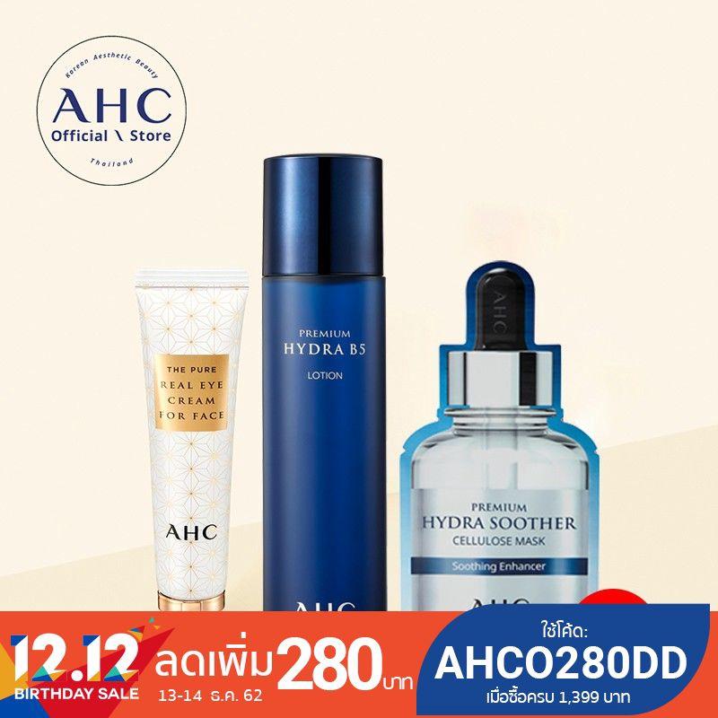 [ซื้อ 2 แถม 1] - AHC The Pure Real Eye Cream For Face 30 มล.+Hydra Soother Mask 5 แผ่น (Free Hydra B