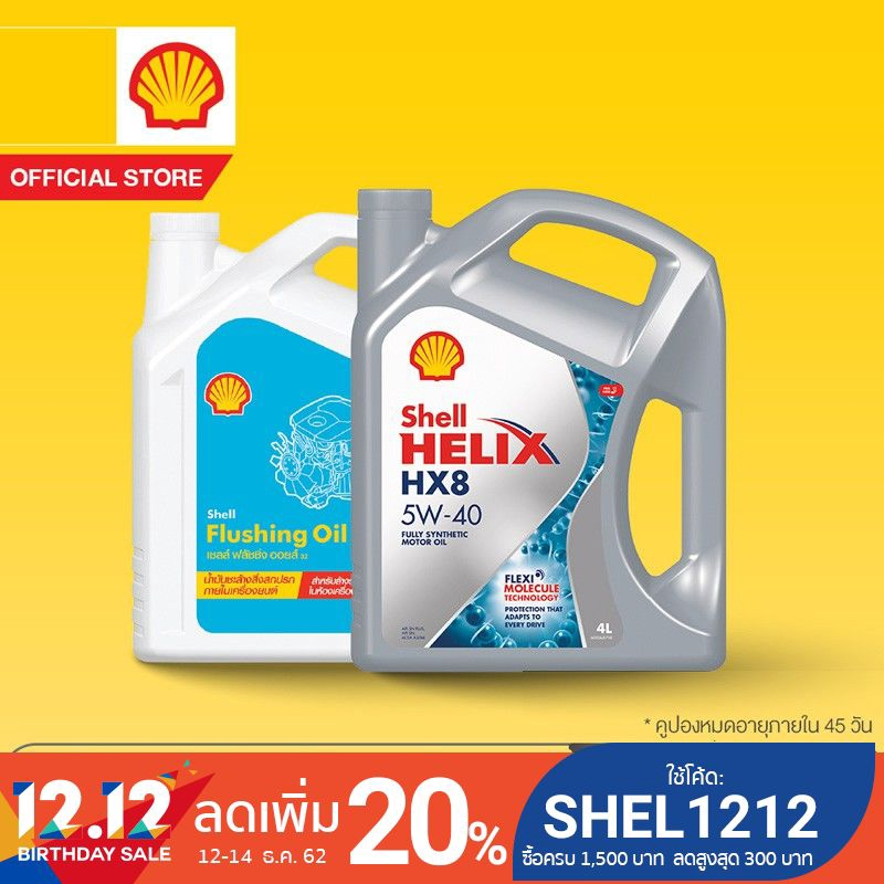 [eService] SHELL แพ็กเกจเปลี่ยนถ่ายน้ำมันเครื่องสังเคราะห์ Helix HX8 เบนซิน 5W-40 (4 ลิตร) + Flushin