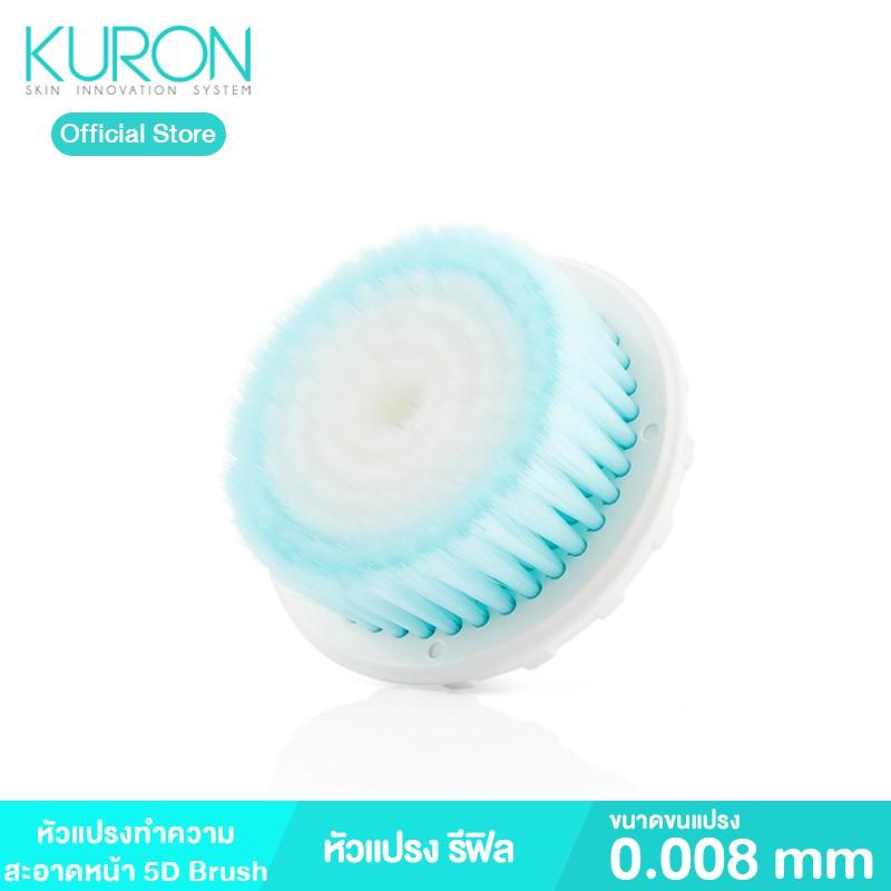 Kuron หัวแปรงทำความสะอาดหน้า 5D Brush (รีฟิล) รุ่น KU0051 kuron