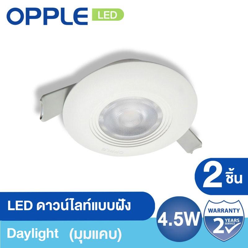 [ส่งฟรี Kerry] OPPLE LED ดาวน์ไลท์แบบฝัง มุมแคบ 36 องศา 4.5 W Daylight (2 ชิ้น)