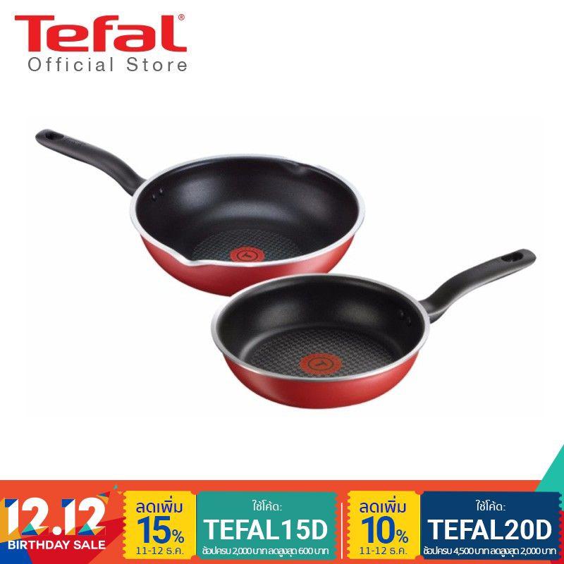 Tefal เซ็ตกระทะ ก้นอินดักชั่น Pure Chef กระทะก้นลึก ขอบ 2 หยัก ขนาด 28 ซม.+กระทะแบน ขนาด 24 ซม. C617