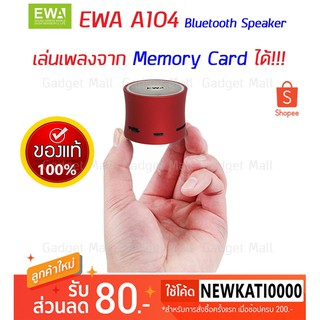 Review EWA A104 Mini HiFi Bluetooth ของแท้  100%