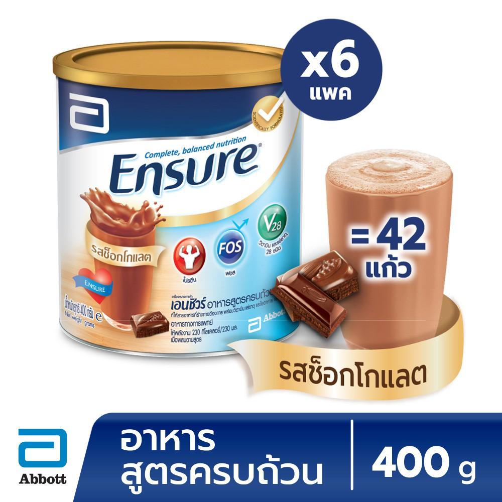 [จัดส่งฟรี] Ensure Chocolate 400g (Pack 6) เอนชัวร์ กลิ่นชอคโกแลต ขนาด 400 กรัม (แพ็ค 6) อาหารเสริม