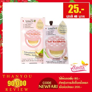 Review THX90,000RW Smooto Tomato Aloe Snail BB&AA CUSHION สมูทโตะ คุชชั่น 10g. (6) 8858718639225