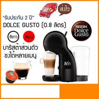 KRUPS เครื่องชงกาแฟ DOLCE GUSTO รุ่น PICCOLO XS