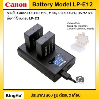 KingMa แท้ 100 % แบตเตอรี่กล้อง แท่นชาร์จ Canon LPE12 LP-E12 Battery and charger