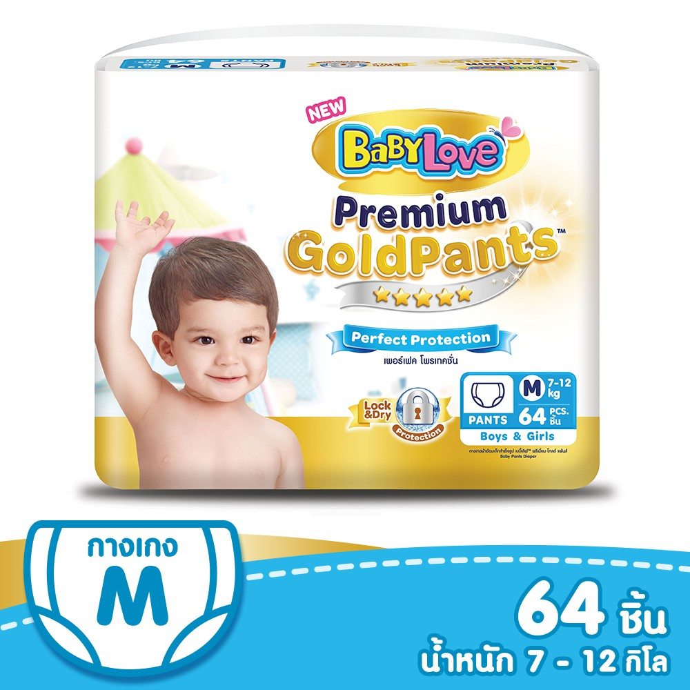 BabyLove Premium Gold Pants Perfection Protection Size M (สำหรับสมาชิก)